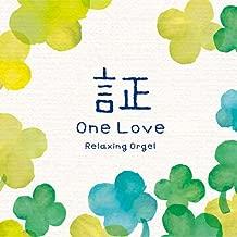 証・One Love/α波オルゴール