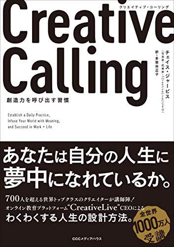 Creative Calling クリエイティブ・コーリング 創造力を呼び出す習慣