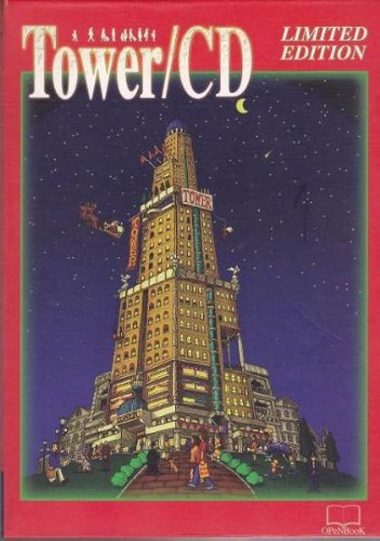 軍隊仕立て屋好むTower/CD タワー LIMITED EDITION 冬 Tower アドオンソフト 別途本体プログラムが必要