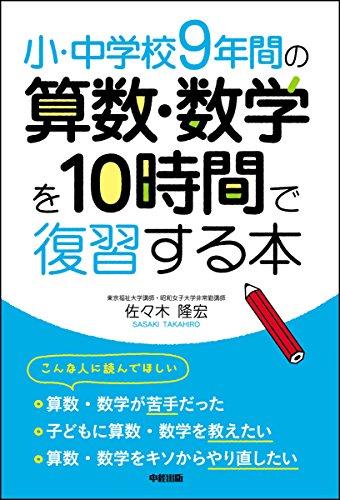 小・中学校9年間の 算数・数学を10時間で復習する本 (中経出版)