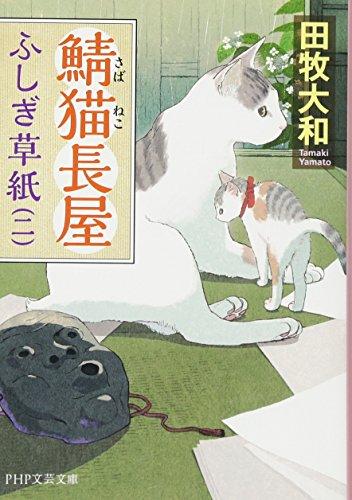 鯖猫長屋ふしぎ草紙(二) (PHP文芸文庫)