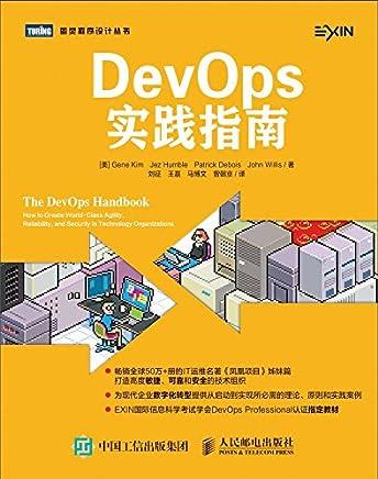 DevOps实践指南(图灵图书)