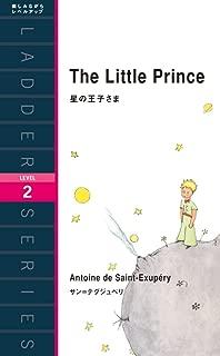 The Little Prince 星の王子さま ラダーシリーズ