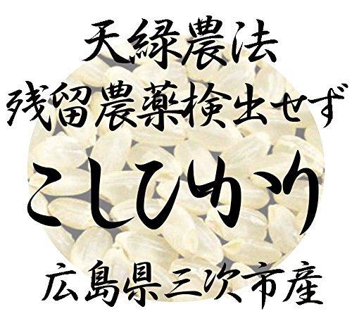 【天緑農法 無農薬】令和元年産 広島県三次市産 こしひかり100% 2019 (3分づき20kg(精米後約19.2kg))