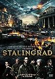スターリングラード 史上最大の市街戦[DVD]