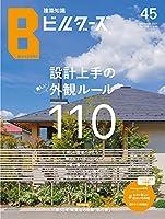 建築知識ビルダーズNo.45 (エクスナレッジムック)