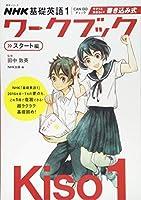 NHK基礎英語1 Can-doチェック サクッとおさらい! 書き込み式ワークブック スタート編 (語学シリーズ)
