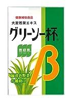 グリーン一杯β 150g