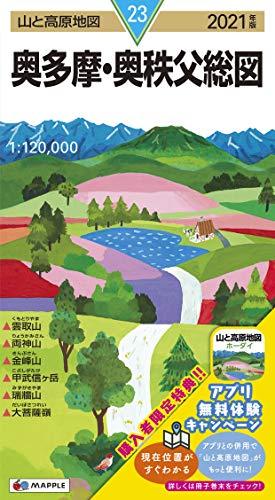 山と高原地図 奥多摩・奥秩父総図 (山と高原地図 23)