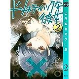 ドメスティックな彼女 よりぬきカラー版(2) (週刊少年マガジンコミックス)