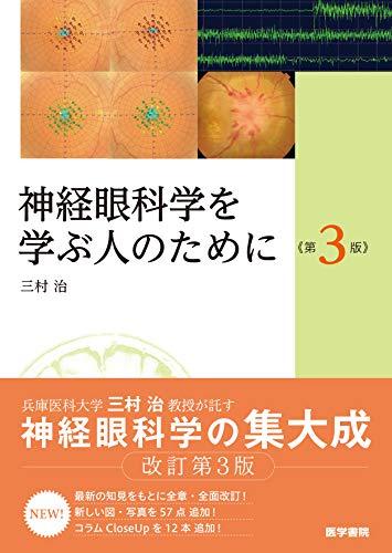 神経眼科学を学ぶ人のために 第3版
