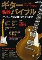 ギター名器バイブル―あこがれのギターが勢揃い (毎日ムック)