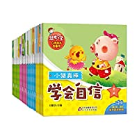 Smart Baby's Mind Growth Storybook (4 Series Set of 20 Volumes)(Chinese Edition)