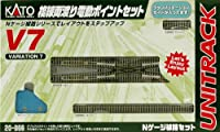KATO Nゲージ V7 複線両渡り電動ポイントセット 20-866 鉄道模型 レールセット
