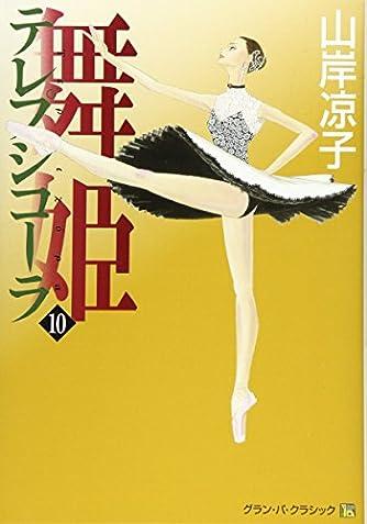 舞姫 テレプシコーラ 10 (MFコミックス)
