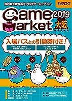 【このイベントは終了いたしました】ゲームマーケット2019大阪 カタログ