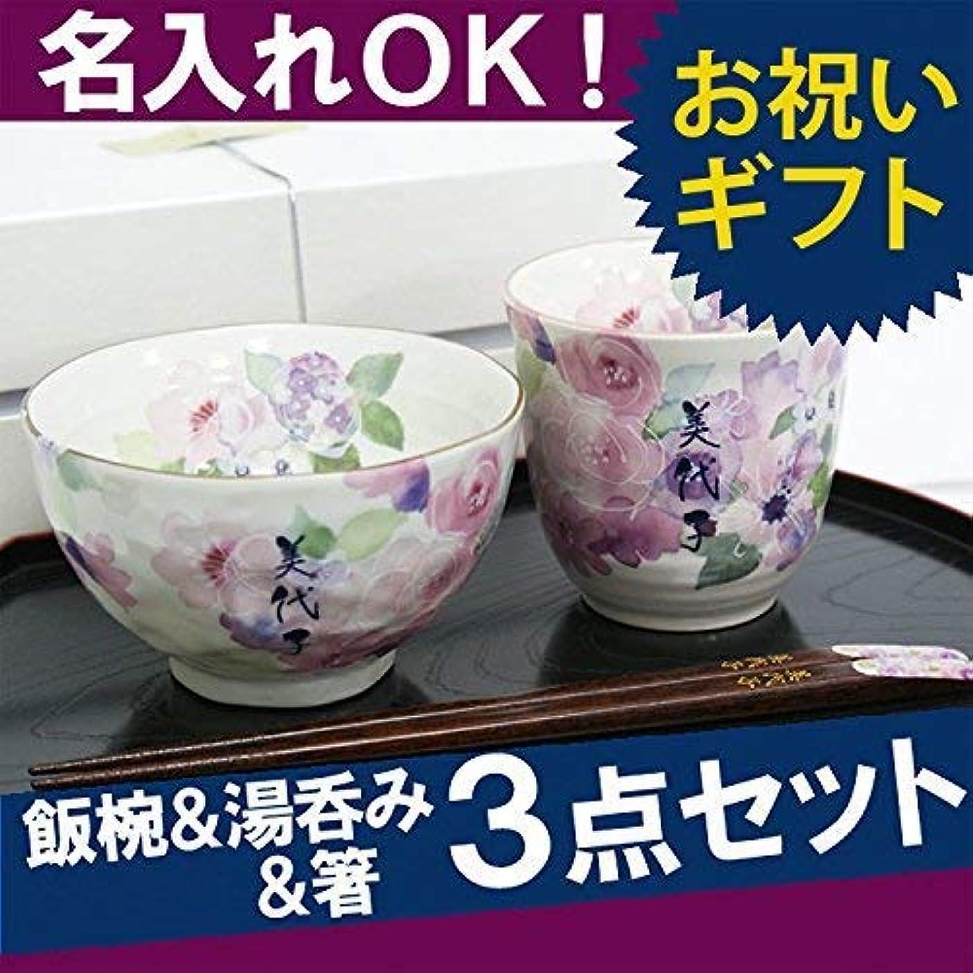パーク飲料敬礼きざむ 名入れ 花工房 茶碗 & 湯のみ & お箸 3点 セット ギフト (ピンクセット)