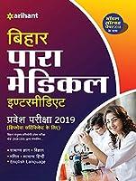 Bihar Para Medical (Intermediate) Pravesh Pariksha 2018