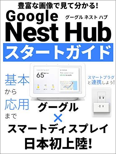 Google Nest Hub Start Guide (Japanese Edition)