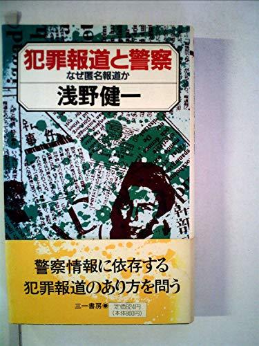 犯罪報道と警察 (三一新書 986)の詳細を見る