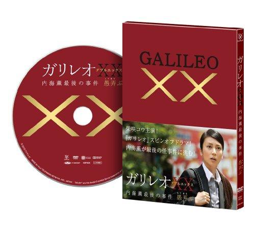 Shibasaki Kou - Galileo Xx Utsumi Kaoru Saigo No Jiken Gu Moteasobu [Edizione: Giappone] [Italia] [DVD]