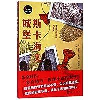 世界经典推理文库:斯卡海文城堡 约瑟夫·史密斯·弗莱彻 著 人民文学出版社 9787020134649