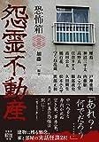 恐怖箱 怨霊不動産 (竹書房怪談文庫)