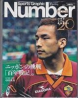 20世紀スポーツ最強伝説 (7) (Sports Graphic Number plus)