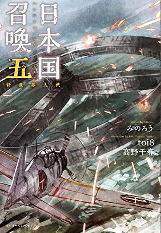 バスケットボールお伝染性日本国召喚 ライトノベル 1-5巻セット