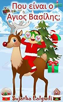 Children's Greek book: Where is Santa? A Children's Picture Book English-Greek (Bilingual Edition): Adorable illustrations. Bilingual Christmas book in ... for kids (Learn Greek through pictures 14) by [Sujatha Lalgudi]