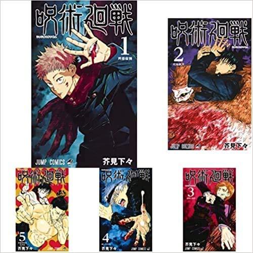 呪術廻戦 コミック 全13冊セット