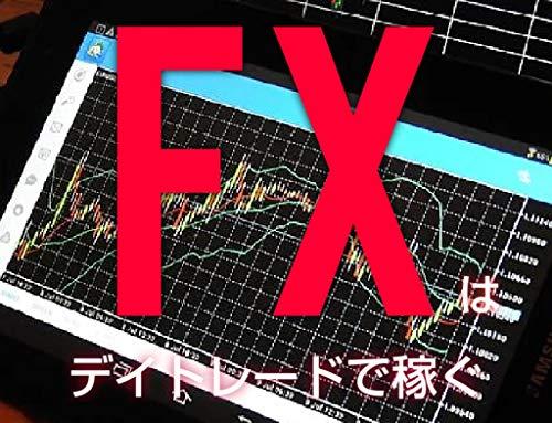 FXはデイトレードで稼ぐ