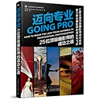 Towards Professional: 25 top photographers of success(Chinese Edition)
