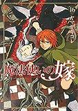 魔法使いの嫁 16 (BLADE COMICS)