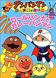 ロールパンナとカレーパンマン (アンパンマンアニメギャラリー (3))