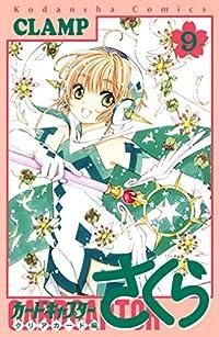 カードキャプターさくら クリアカード編(9) (なかよしコミックス)