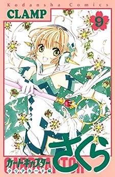 [CLAMP]のカードキャプターさくら クリアカード編(9) (なかよしコミックス)