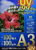アスカ ラミネートフィルム UV 99.5%カット A3 100ミクロン 100枚入 F4004