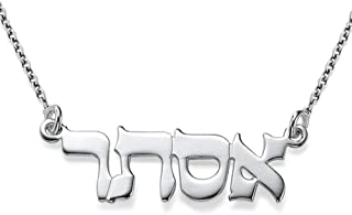 custom hebrew jewelry