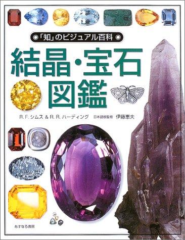 結晶・宝石図鑑 (「知」のビジュアル百科)