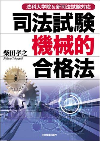 <法科大学院&新司法試験対応>司法試験機械的合格法 - 柴田 孝之