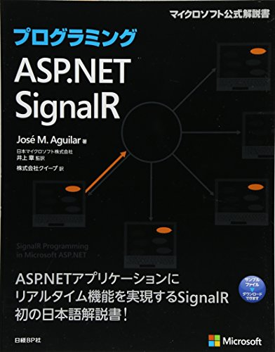 プログラミング ASP.NET SignalR (マイクロソフト公式解説書)