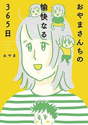 【Amazon.co.jp 限定】おやまさんちの愉快なる365日_0