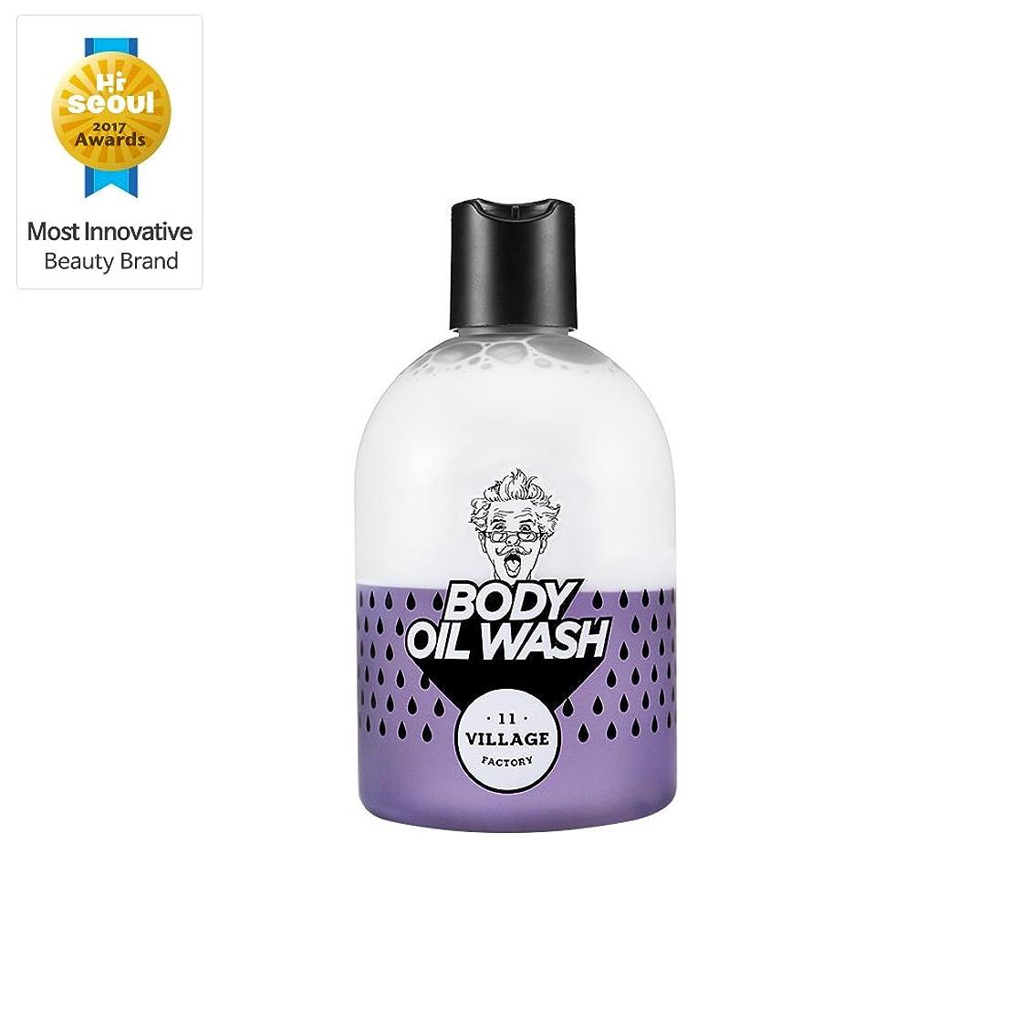 近所の協力レガシー[VILLAGE 11 FACTORY]ビラージュイレブンファクトリー リラクスデー?ボディオイルウォッシュバイオレット(Relax-day Body Oil Wash Violet)