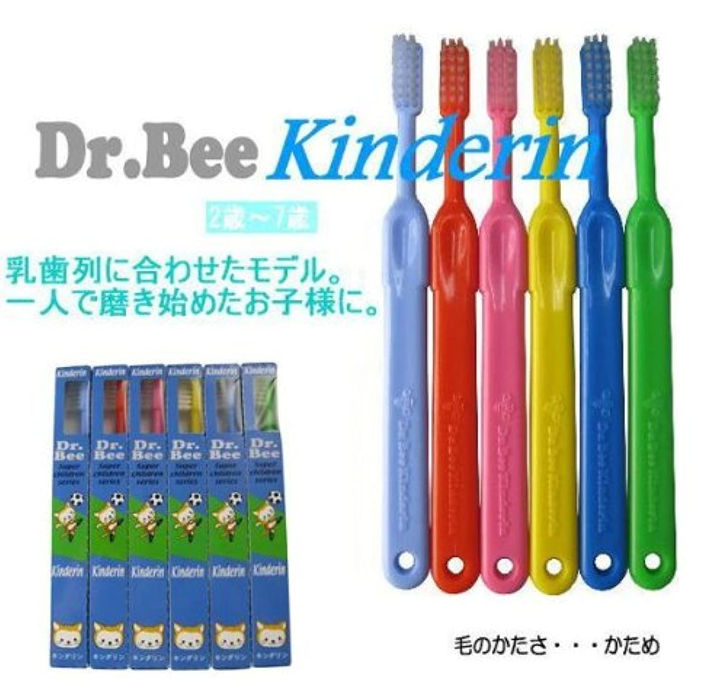 ステレオバンガロー未使用BeeBrand Dr.BEE 歯ブラシ キンダリン かため