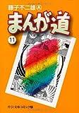 まんが道 (11) (中公文庫―コミック版)