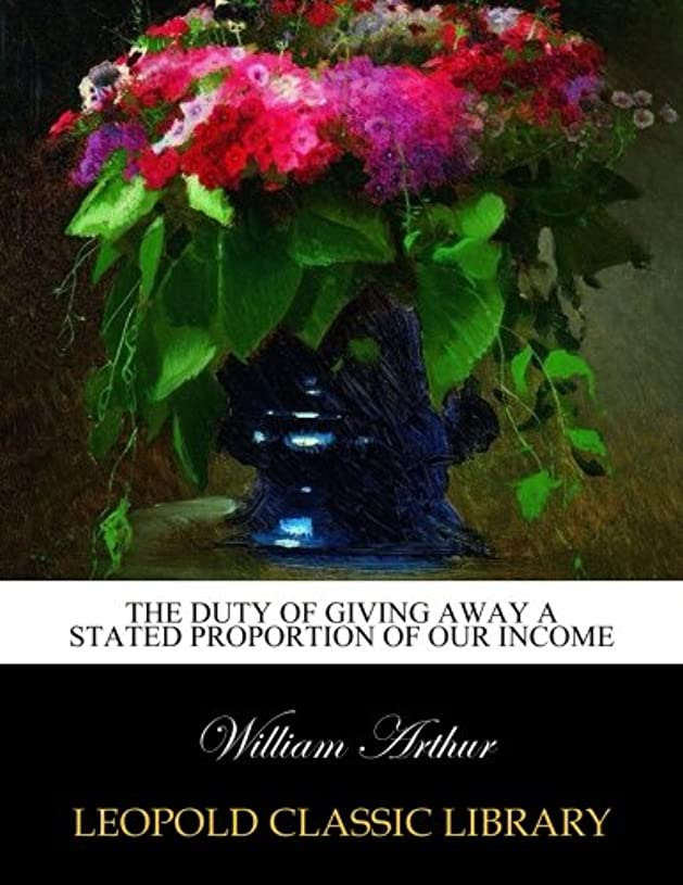 バレーボールファンタジーブラウズThe Duty of giving away a stated proportion of our income