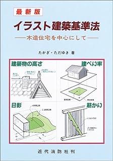 最新版 イラスト建築基準法―木造住宅を中心にして