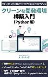 Docker Desktop for Windows/Macでつくるクリーンな開発環境構築入門(Python版)