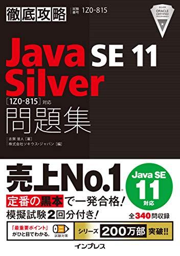 徹底攻略Java SE 11 Silver問題集[1Z0-815]対応 徹底攻略シリーズ